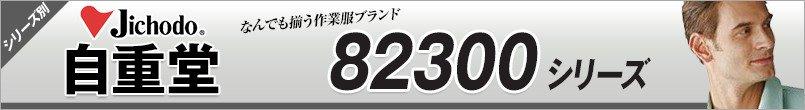 作業服 自重堂 AW82300シリーズ