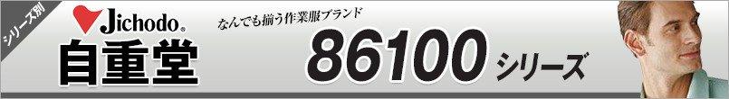 自重堂 86100