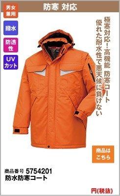 真冬の釣り向け防寒着コート