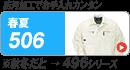 クロダルマ 506