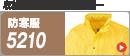 クロダルマ防寒 5210