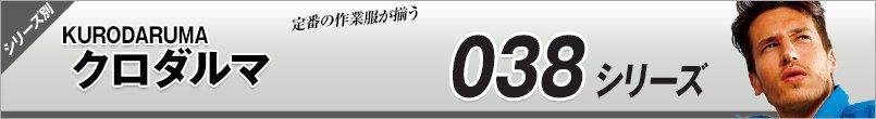 作業服クロダルマAW038