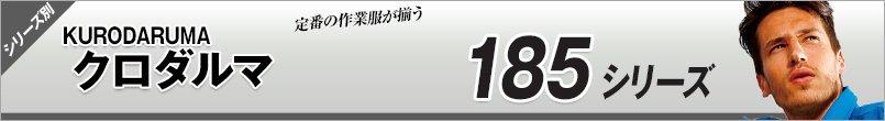 作業服クロダルマ|防寒185