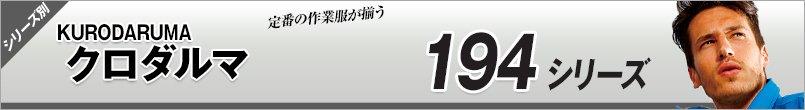 作業服クロダルマ|防寒194