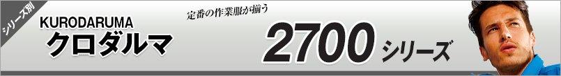 作業服クロダルマAW2700