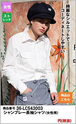 シャンブレー長袖シャツ(女性用)