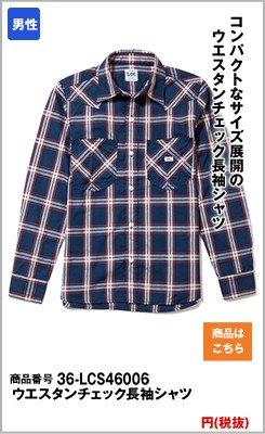LCS46006 メンズウエスタンチェック長袖シャツ(男性用) 先染めチェック TC