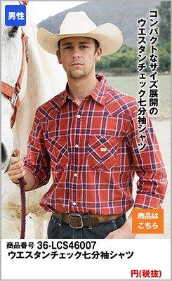 LCS46007 メンズウエスタンチェック七分袖シャツ(男性用) 先染めチェック TC