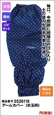 MK36118 アームカバー(水玉柄)(女性用)