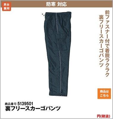 激安の防寒ズボン