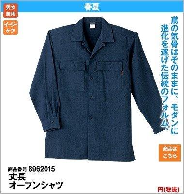 丈長オープンシャツ