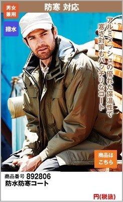 釣り防寒着におすすめなコート