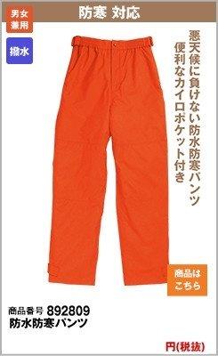 防水防寒ズボン