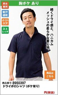 ポケット有りポロシャツ