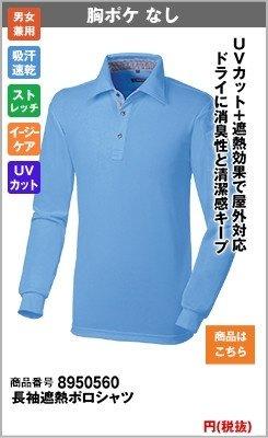 遮熱効果のある長袖ポロシャツ