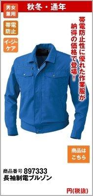 青の長袖ジャンパー7333