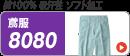 桑和 鳶 8080
