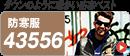 桑和 43556