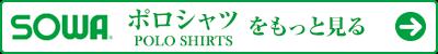 桑和のポロシャツをもっと見る