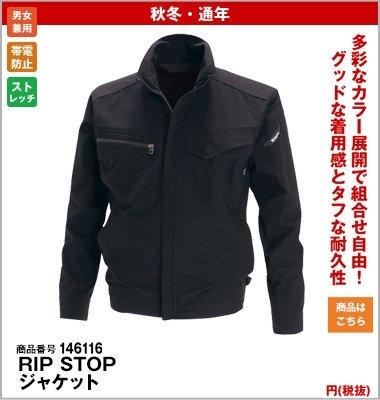 引き裂きに強い耐久性抜群の素材を使用し、生地が裂けてもそれ以上裂けることが防止されたタフなジャケット