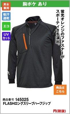 スポーティーなデザインの長袖ポロ