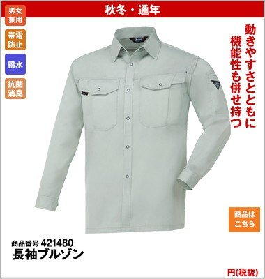高品質の長袖ブルゾン