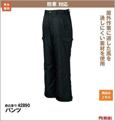 ライダースタイルの防寒パンツ