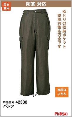 防寒パンツ330