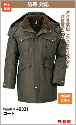 防寒コート331