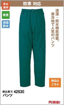 防寒パンツ530