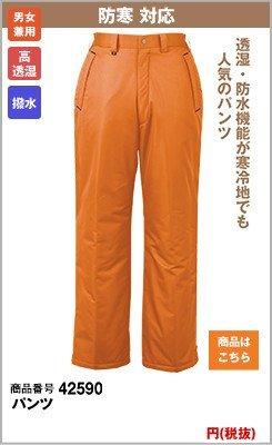 優れた防水性能の防寒パンツ