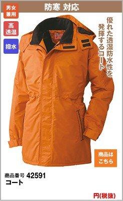 優れた防水性能の防寒コート