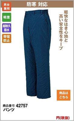 防寒パンツ757