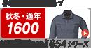 ジーベック(XEBEC) 1600