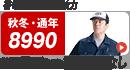 ジーベック(XEBEC) 8990