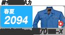 ジーベック(XEBEC) 2094