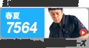 ジーベック(XEBEC) 7564