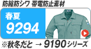 ジーベック(XEBEC) 9294