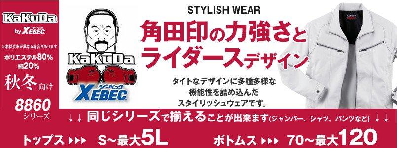 角田信朗が手掛けた究極の作業服!オシャレなライダースデザイン。ジーベック8860