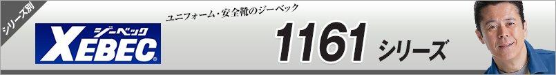 ジーベック1161