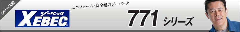 ジーベック771