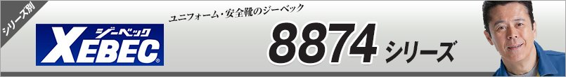 ジーベック8874