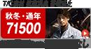 Z-DRAGON 71500