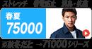 Z-DRAGON 75000