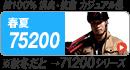 Z-DRAGON72000