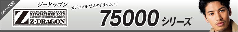 作業服ジィードラゴン SS75000シリーズ