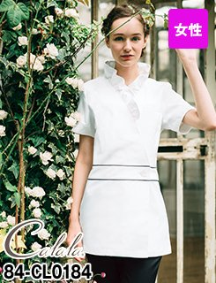 胸元フリルが女性らしく華やかな印象!医療・エステ向け白衣 チュニック Calala CL0184