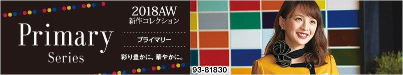 プライマリーシリーズ|彩り豊かに、華やかに。