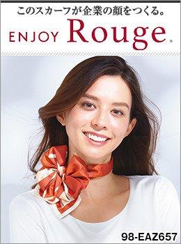 このスカーフが企業の顔をつくる。エンジョイルージュ