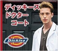 ディッキーズ ドクターコート